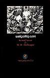 Antipsikiyatri - Kemal Sayar & M. H. Türkçapar